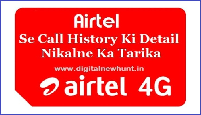 How To Get Airtel Call History On Mobile
