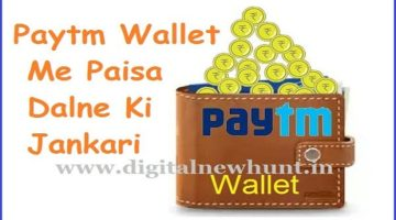 Paytm Wallet Me Paise Kaise Dale – Money Add Tips