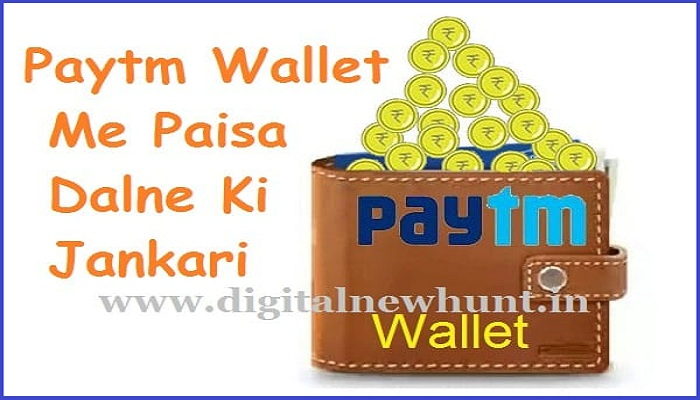 Add Money to Paytm Wallet in Hindi