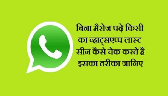 check whatsapp last seen without message read