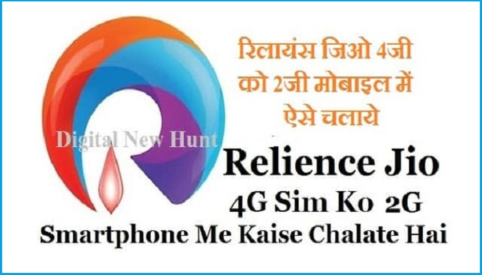 How to Use Reliance Jio 4G in 2G Phone
