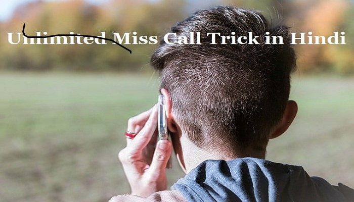 How to unlimited miss call on any number in one click