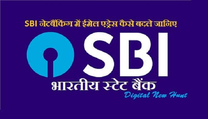 update your email id for sbi account