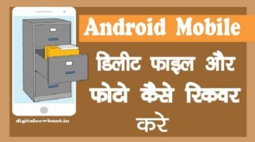 Android Mobile se Deleted Files Photos ko Recover Kaise Kare