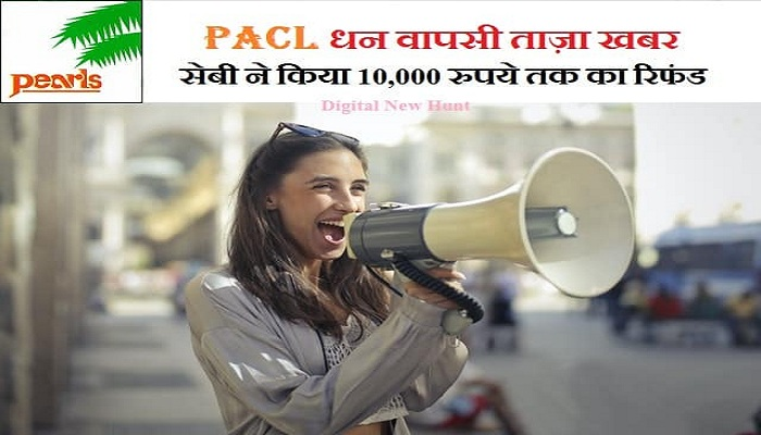 latest pacl refund news today 2020