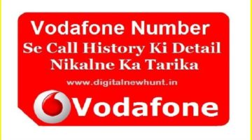 Vodafone Call Details or History Kaise Nikale? Tricks in hindi