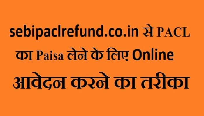 sebipaclrefund.co.in pacl money refund