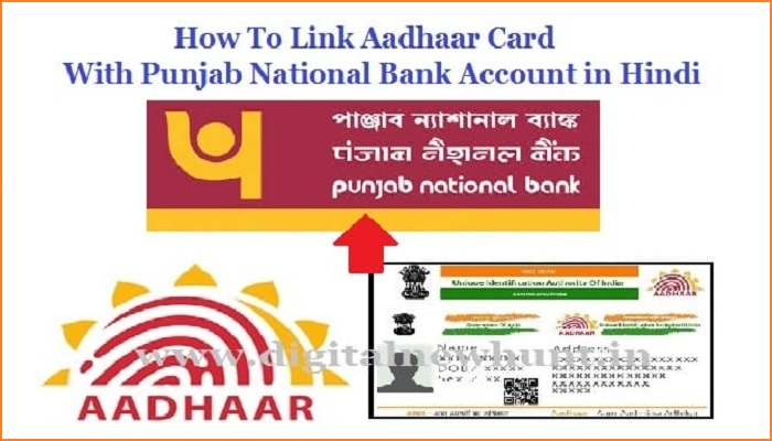 pnb account link with aadhar card online